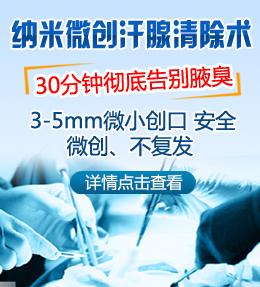 纳米微创汗腺清除术从根本上除臭