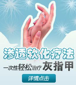 一次性治疗灰指甲