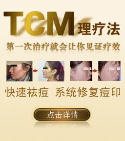 TCM理疗法